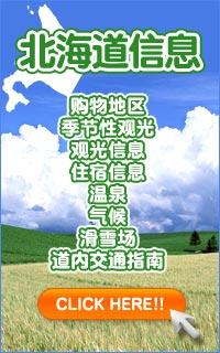 北海道信呼吸