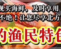 顧客人絡繹非絕!讓您盡享北方珍貴食材!