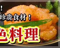 絕對性的漁市民特殊性菜