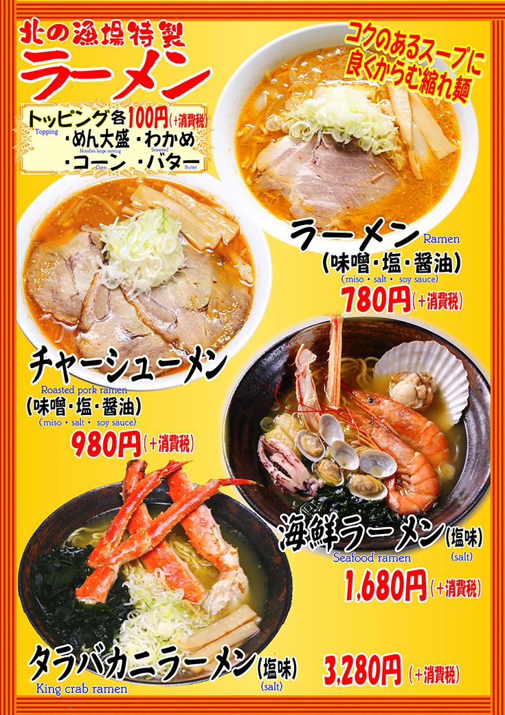 북쪽의 어장 특제 라면 토핑 각 100엔(+소비세)・째응대성・젊은・콘・버터 볼륨 만점 라면(된장・소금・간장) 780엔(+소비세) 챠슈멘(된장・소금・간장) 980엔(+소비세) 해물 라면(짠맛) 1,680엔(+소비세) 왕게 게 라면(짠맛) 3,280엔(+소비세)