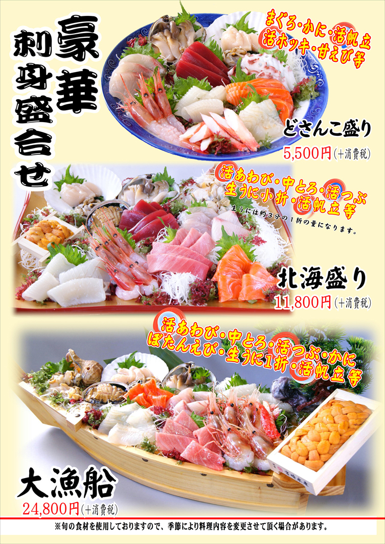 호화 생선회 모리아이세도씨개번화가 5,000엔(세금 별도) 홋카이 번화가 10,000엔(세금 별도) 풍어선 24,800엔(세금 별도)