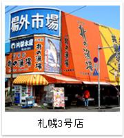 Sapporo 3 shop