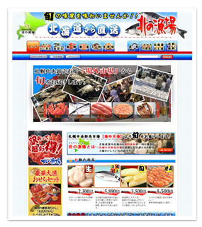 North Ryoba shopping site sea foods of the Sapporo over-the-counter market for souvenir
