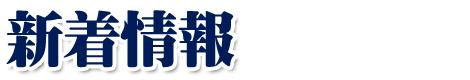 札幌的海鮮土特產店新消息
