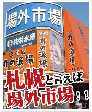 提起札幌的話場外交易市場!!北海道的海鮮對土特產